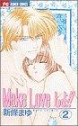 Make loveしよ!! 2 (フラワーコミックス)