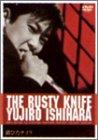 錆びたナイフ DVD
