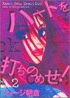 ハートを打ちのめせ! Vol.2 (2) (Feelコミックス)