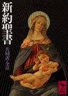 新約聖書 共同訳全注 (講談社学術文庫 (318))