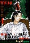 ヒミズ (4) (ヤンマガKC (1055))