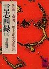 言志四録(3) 言志晩録 (講談社学術文庫 276)