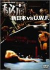 秘蔵 新日本 VS U.W.F.DVD-BOX