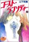 ゴースト・ラプソディー (4) (ヤングユーコミックス)