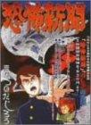 つのだじろう恐怖心霊パック [DVD]