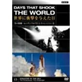 BBC 世界に衝撃を与えた日―13―~空の惨劇~ヒンデンブルグ号とチャレンジャー号~ [DVD]