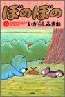 �ܤΤܤ� (23) (Bamboo comics)