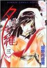 吸血姫夕維 3―香音抄 (ホラーコミックススペシャル)