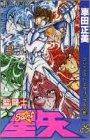 聖闘士星矢 25 (ジャンプコミックス)