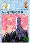 ムーミン谷の彗星 (講談社文庫 や 16-2)