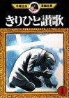 きりひと讃歌(1) (手塚治虫漫画全集 (31))