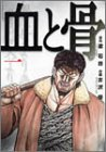 血と骨(1) (バーズコミックス・スペシャル)