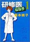研修医なな子 (1) (You comics)