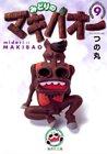 みどりのマキバオー 文庫版 第9巻 2004-11発売