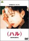 (ハル) [DVD]