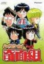 ハイスクール!奇面組 DVD-BOX2