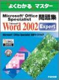 Microsoft Office Specialist問題集Microsoft Word 2002 Expert (よくわかるマスター)