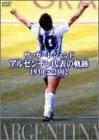 サッカーレジェンド アルゼンチン代表の軌跡 1930~2002