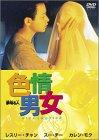 色情男女 [DVD]