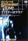プリズナー・オブ・ラブ [DVD]