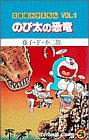 大長編ドラえもん (Vol.1) (てんとう虫コミックス)