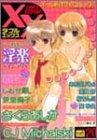 XX 20 (カルト・コミックス)