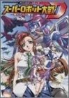 スーパーロボット大戦Dアンソロジーコミック―戦士たちの闘宴 (Bros.comics EX)