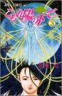 こもれ陽の下で… (第3幕) (ジャンプ・コミックス)