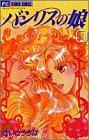 バシリスの娘 4 (フラワーコミックス)