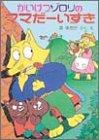 かいけつゾロリのママだーいすき (ポプラ社の新・小さな童話―かいけつゾロリシリーズ)