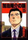 加治隆介の議 (15) (ミスターマガジンKC (169))