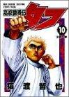 高校鉄拳伝タフ (10) (ヤングジャンプ・コミックス)
