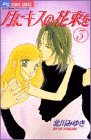 月にキスの花束を (3) (少コミCheese!フラワーコミックス)