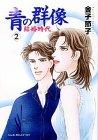 青の群像~結婚時代 2 (2) (秋田レディースコミックスセレクション)