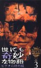 世にも奇妙な物語 ビデオの特別編(3) [VHS]
