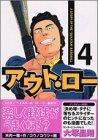 アウト・ロー 4 (ヤングマガジンコミックス)