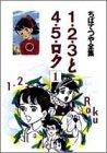 1・2・3と4・5・ロク (1)