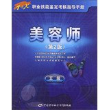 img - for 1 + X Occupational Skill Testing Assessment Guide: Beautician ( 5 ) ( 2nd Edition )(Chinese Edition) book / textbook / text book