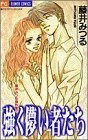 強く儚い者たち (フラワーコミックス 藤井みつる傑作集)