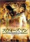 スウォーズマン 女神復活の章〈ニューマスター版〉 [DVD]