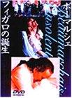 ボーマルシェ〜フィガロの誕生 [DVD]