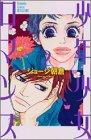 少年少女ロマンス(2) (講談社コミックスフレンド B)