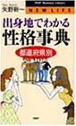 出身地でわかる性格事典—都道府県別 (PHPビジネスライブラリー)