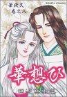華夜叉 巻之八 華想ひ (ボニータコミックス)