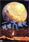 NHKスペシャル地球大進化 46億年・人類への旅 第1集 生命の星 大衝突からの始まり