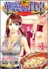 華麗なる食卓 第13巻 2004年09月17日発売