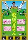 内村プロデュース 劇団プロデョーヌ第2回公演 お笑いシェイクスピア お気に召すまま~ん