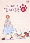やっぱり猫が好き(12) [DVD]