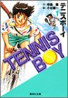 テニスボーイ / 寺島 優 のシリーズ情報を見る