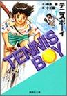 テニスボーイ 1 (集英社文庫―コミック版)